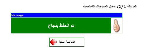 التسجيلات الجامعية الاولية 2011 للناجحين في شهادة البكالوريا 12789491371