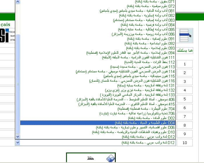 التسجيلات الجامعية الاولية 2011 للناجحين في شهادة البكالوريا 12790296673