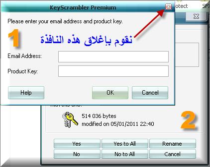 KeyScrambler Premium 2.6.0.2 عملاق الحماية