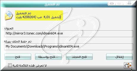 6.04 أقوى برامج التحميل مسجل