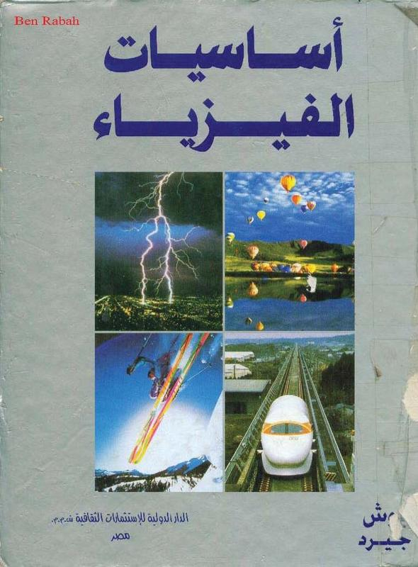 الكتاب الرائع: [أساسيات الفيزياء]...حصرياً للمنتدى و برابط واحد 13012132781