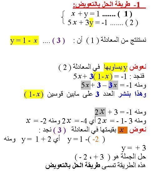 شرح مفصل لحل جملة معادلتين 13042877981