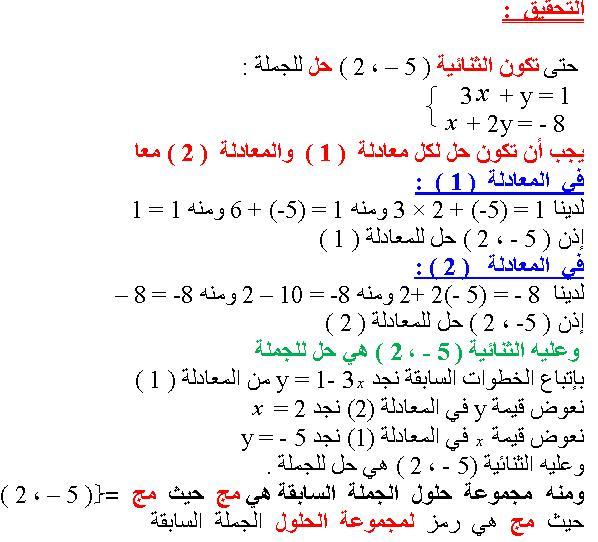 شرح مفصل لحل جملة معادلتين 13042877982