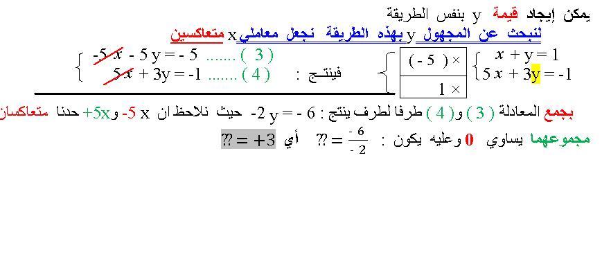 شرح مفصل لحل جملة معادلتين 13043423151