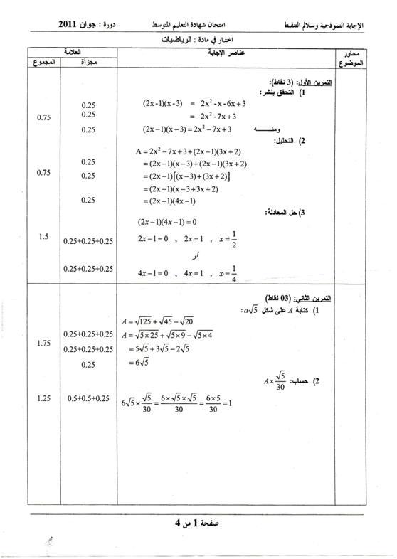 تصحيح الرياضيات شهادة 2011 13082719121