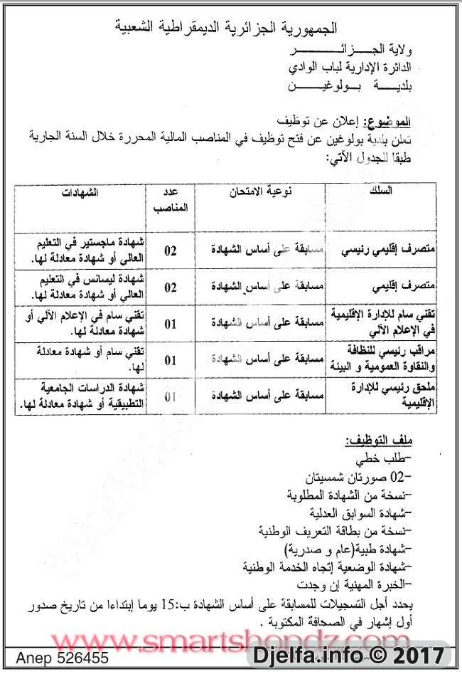 إعلان مسابقة توظيف في بلدية بولوغين دائرة باب الوادي ولاية الجزائر أكتوبر 2017 150884330519171