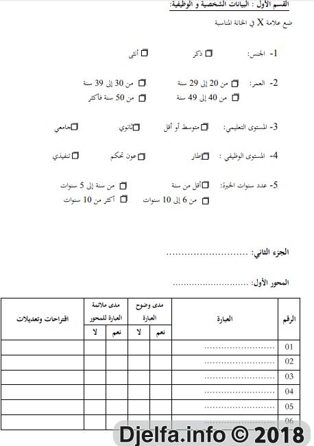 طريقة اعداد استبيان من اجل التحكيم منتديات الجلفة لكل الجزائريين و العرب